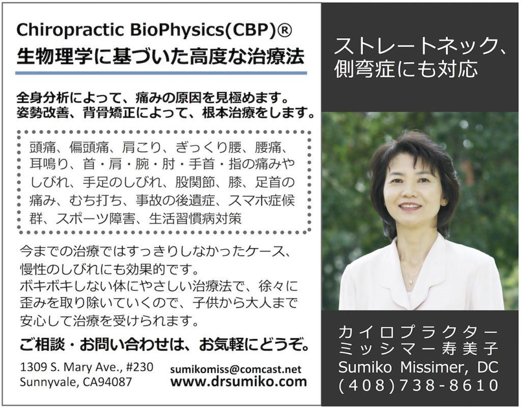 Sumiko Missimer Chiropractic
